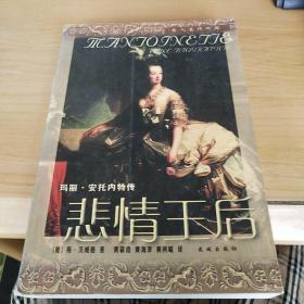 悲情王后:玛丽・安托内特传