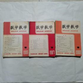 数学教学1986年1-6、1987年1-6、1988年1-6(三年18本合售)