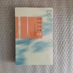 中国当代文学经典必读 1991短篇小说卷