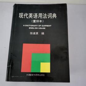现代英语用法词典重排本