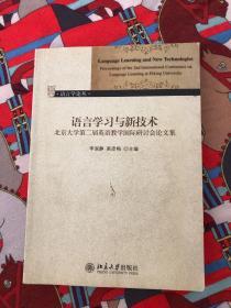 语言学习与新技术:北京大学第二届英语教学国际研讨会论文集
