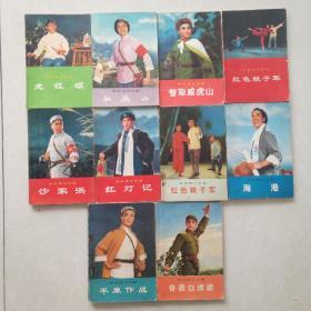 革命现代京剧《红色娘子军》×2《杜鹃山》《平原作战》《智取威虎山》《红灯记》《龙江颂》《奇袭白虎团》《沙家浜》《海港》(十本合售)