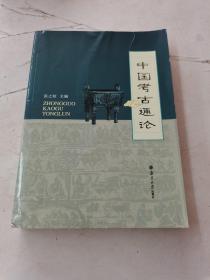 中国考古通论