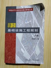 小城镇基础设施工程规划(下册)