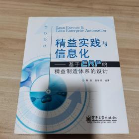 精益实践与信息化:基于ERP的精益制造体系的设计(内页干净)