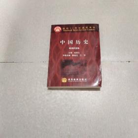 中国历史(晚清民国卷 )