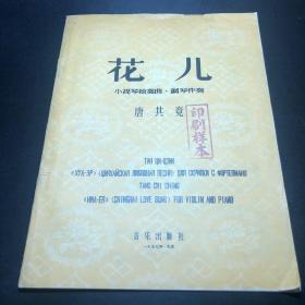 【出版社印刷样本】花儿·小提琴独奏曲·钢琴伴奏(双1-4页全)