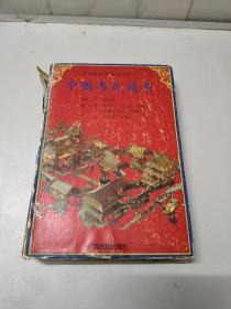 中国韦氏通书
