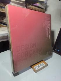 """为中国设计——中央美术学院设计学科成果展""""优秀作品集 [专著]"""