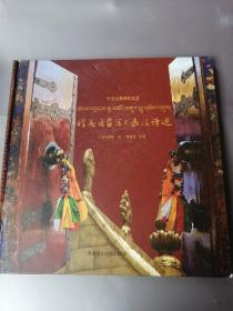 六世达赖诗歌选集——禅意书画仓央嘉措诗选:汉文、藏文