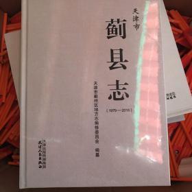 蓟县志1979-2016、天津