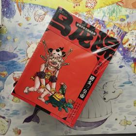 敖幼祥爆笑漫画系列 《乌龙院》1-10卷.全10册