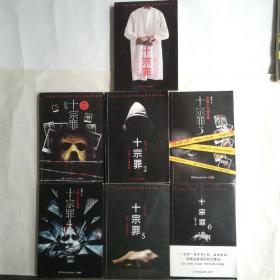 十宗罪——中国十大凶杀案[第一季——第六季、十宗罪前传](全七册合售)