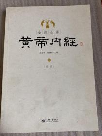 全注全译黄帝内经(上
