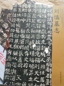 刘慎墓志/唐代稀见墓志书法精选