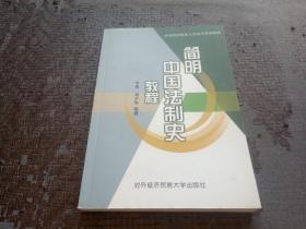 简明中国法制史教程