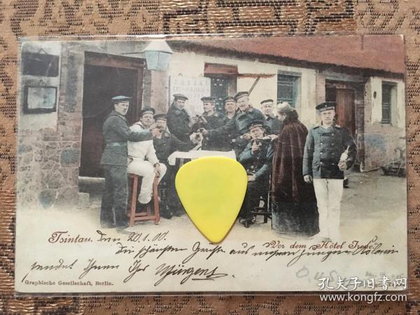 德租胶澳早期德军在大成洋行酒店实寄