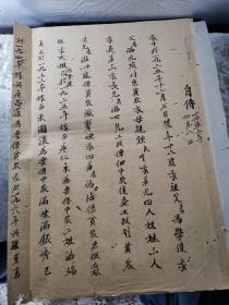 零陵税务文献     1953年4月自传   有虫蛀孔洞  同一来源有装订孔
