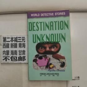 Destination Unknown 不明目的地