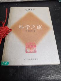 中国文库 科学之旅.(馆藏)