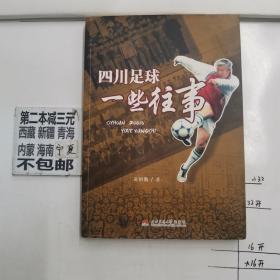 四川足球一些往事