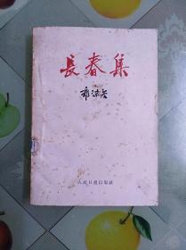 长春集(1959年)