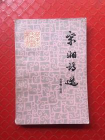 宋湘诗选(1版1印)