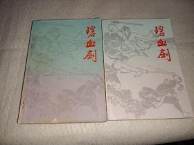 碧血剑 上下2册全