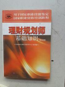 理财规划师基础知识(第五版)