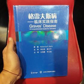 格雷夫斯病 临床实践指南