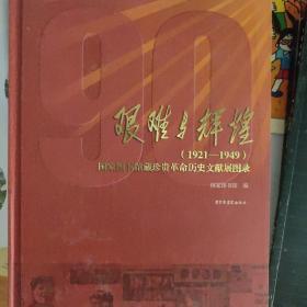 艰难与辉煌(1921-1949)——国家图书馆藏珍贵革命历史文献展图录