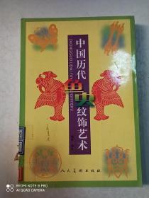 中国历代鱼虫纹饰艺术