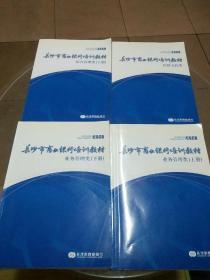 长沙市商业银行培训教材:业务管理类(上下册)、综合管理类(上)、后援支持类(4册合售)