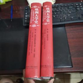 欧洲大学史(第一 二卷)