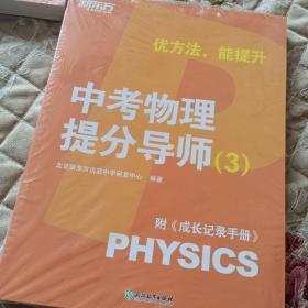 中考物理提分导师 3