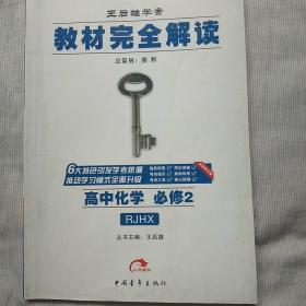 2017版教材完全解读:高中化学(必修2  配人教版)