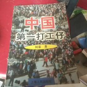 中国第一打工仔