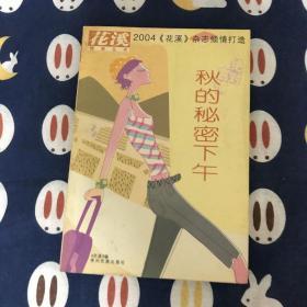 秋的秘密下午:花溪情感丛书