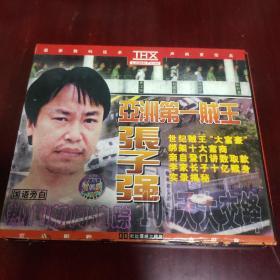 亚洲第一贼王张子强—双碟装VCD(店铺)