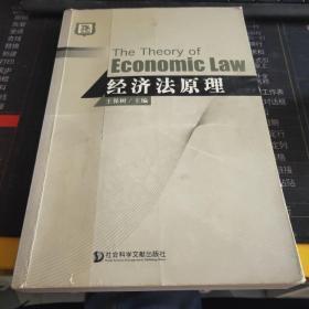 经济法原理~大量笔记划线