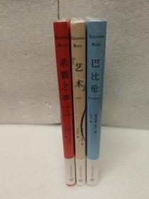 """雅丝米娜·雷札作品集(全3册):""""艺术""""丶"""