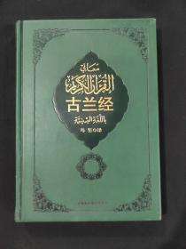 古兰经(封面和内容装订倒了)(轻微霉渍,介意勿拍)