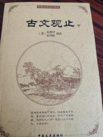 中国历史未解之谜:《古文观止》
