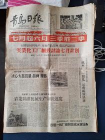 青岛日报(1960年7月3日)和2月11日的5、6版