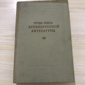 俄罗斯文学研究所古代文学部著作集第11卷,俄文原版,未阅读