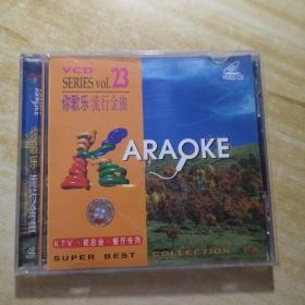 你歌乐 流行金曲VCD