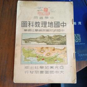 中国地理教科图