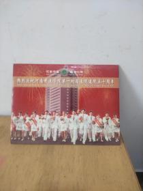 热列庆祝河南中医学院第一附属医院建院五十周年