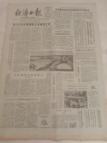 经济日报1986年7月15日 (4开四版)现代化系统管理是企业成功之本 ;管好用好支农周转金 ;模具工业落后的主要原因及发展对策