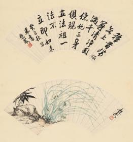 朱屺瞻 书法兰花扇面轴。纸本大小54.44*58.2厘米。宣纸艺术微喷复制。